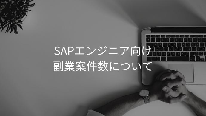 SAPエンジニア向け副業案件数について