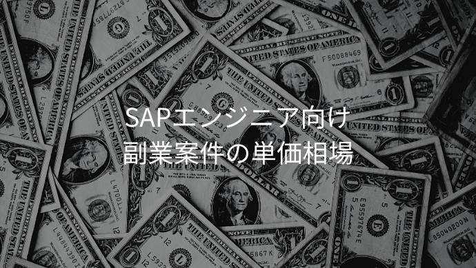 SAPエンジニア向け副業案件の単価相場