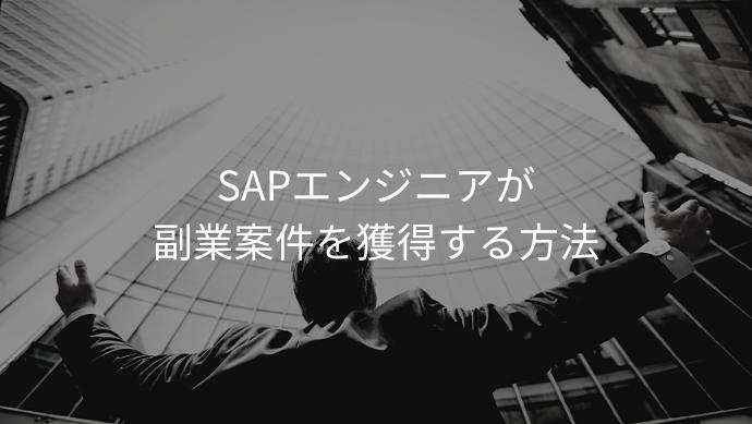 SAPエンジニアが副業案件を獲得する方法