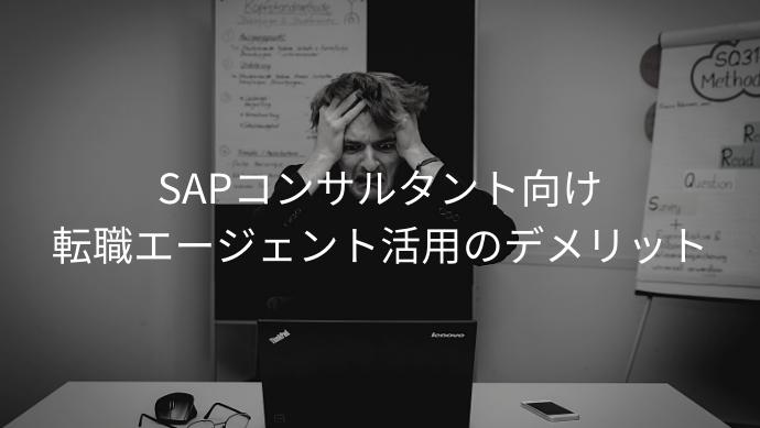 SAPコンサルタント向け転職エージェント活用のデメリット