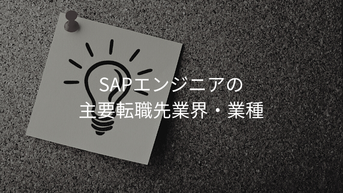 SAPエンジニアの主要転職先業界・業種