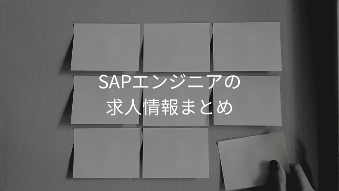 SAPエンジニアの求人情報まとめ