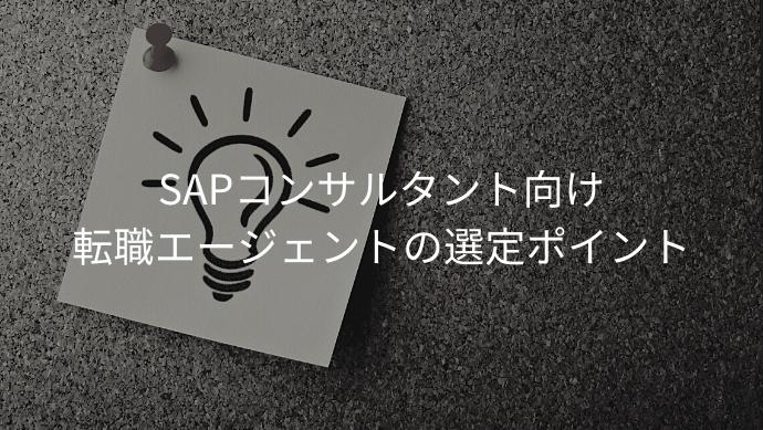 SAPコンサルタント向け転職エージェントの選定ポイント