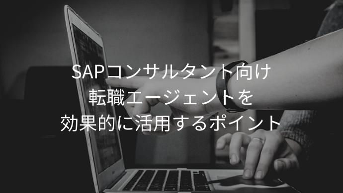SAPコンサルタント向け転職エージェントを効果的に活用するポイント