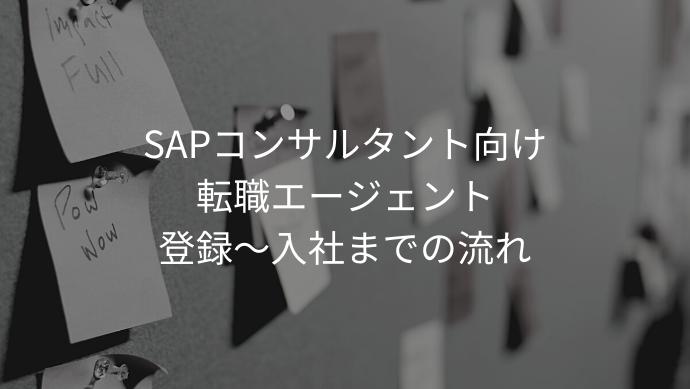 SAPコンサルタント向け転職エージェント登録~入社までの流れ
