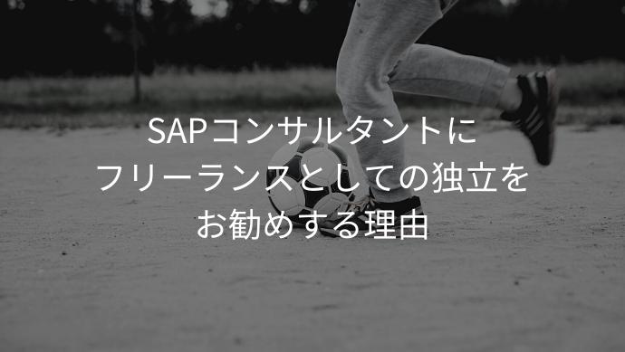 SAPコンサルタントにフリーランスとしての独立をお勧めする理由