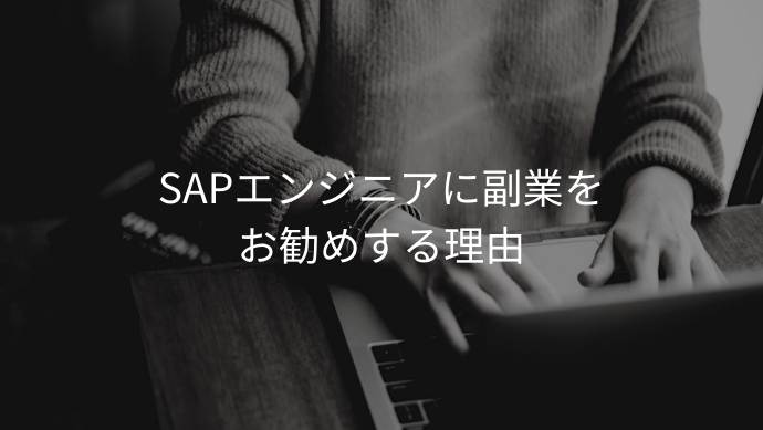 SAPエンジニアに副業をお勧めする理由