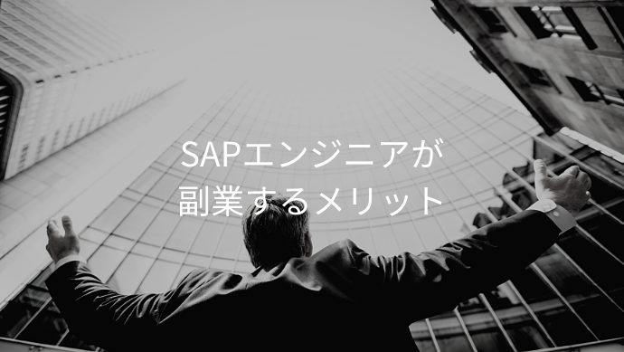 SAPエンジニアが副業するメリット