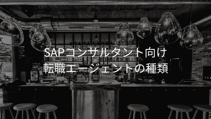 SAPコンサルタント向け転職エージェントの種類