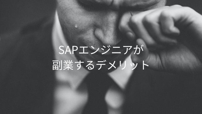 SAPエンジニアが副業するデメリット