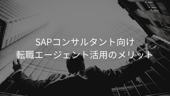 SAPコンサルタント向け転職エージェント活用のメリット