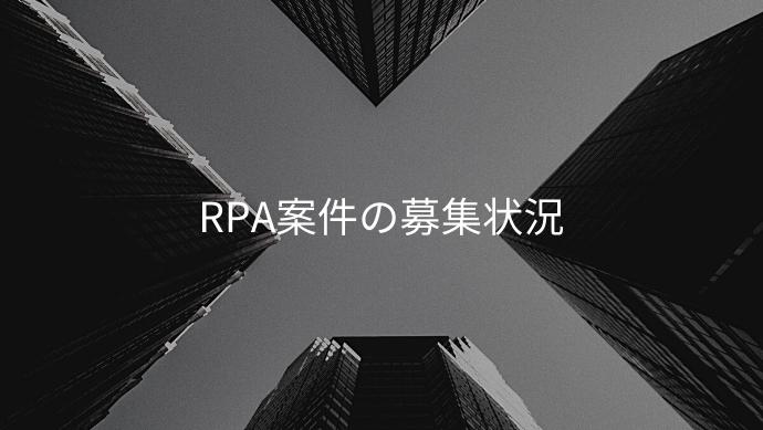 RPA案件の募集状況