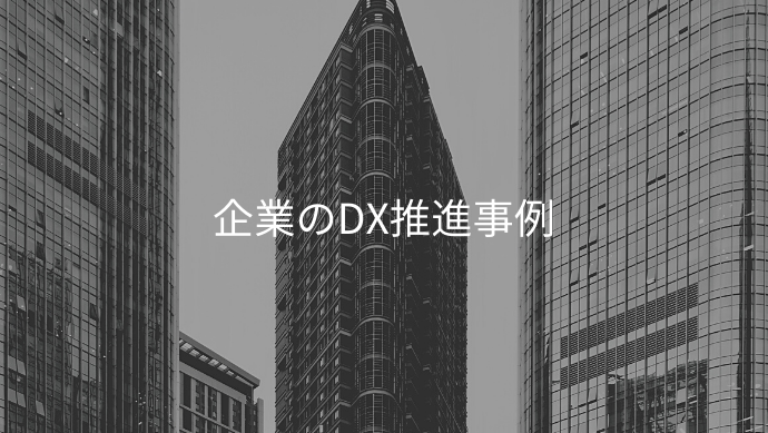 企業のDX推進事例