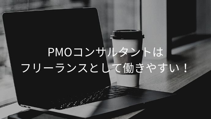 PMOコンサルタントはフリーランスとして働きやすい!