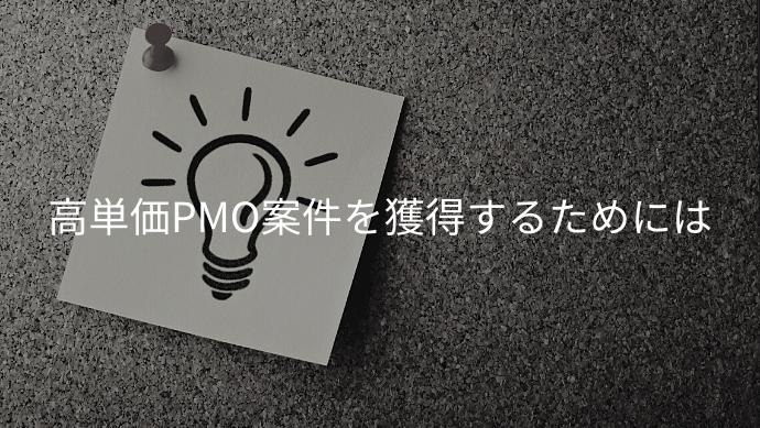 高単価PMO案件を獲得するためには