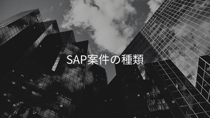 SAP案件の種類