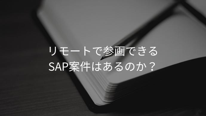 リモートで参画できるSAP案件はあるのか?