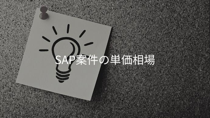 SAP案件の単価相場