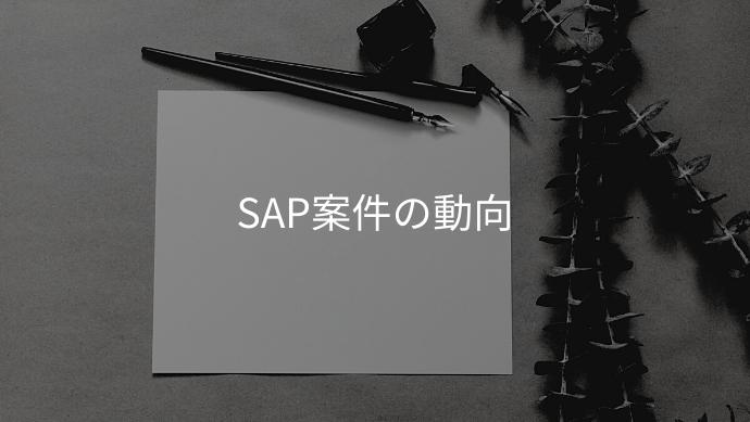 SAP案件の動向