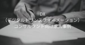 DX(デジタルトランスフォーメーション)コンサルタント向け求人事例