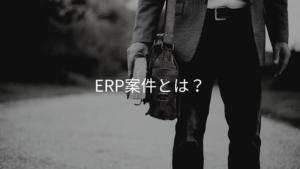 ERP案件とは?