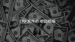 ERP案件の単価相場