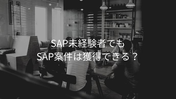 SAP未経験者でもSAP案件は獲得できる?