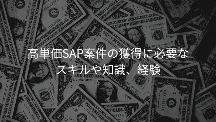 高単価SAP案件の獲得に必要なスキルや知識、経験
