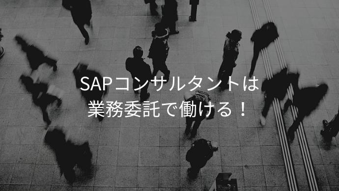 SAPコンサルタントは業務委託で働ける!