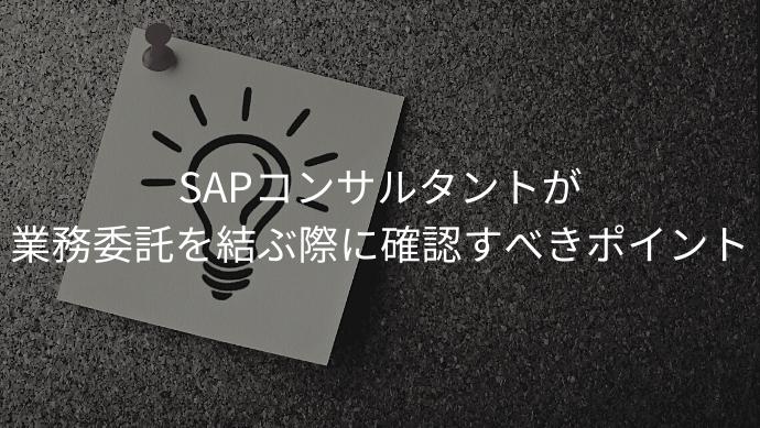 SAPコンサルタントが業務委託を結ぶ際に確認すべきポイント