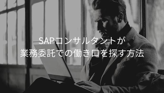 SAPコンサルタントが業務委託での働き口を探す方法
