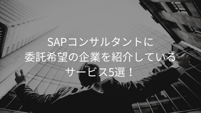 SAPコンサルタントに委託希望の企業を紹介しているサービス5選!