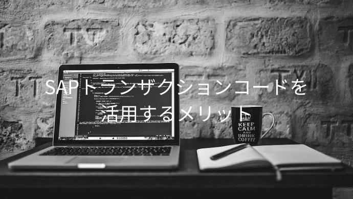 SAPトランザクションコードを活用するメリット