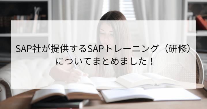 SAP社が提供するSAPトレーニング(研修)についてまとめました