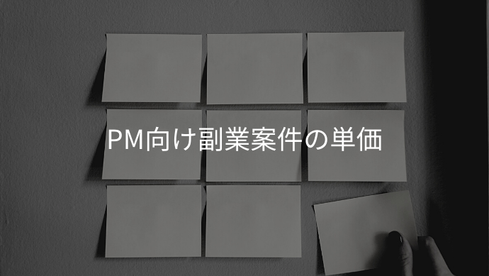 PM向け副業案件の単価