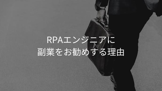 RPAエンジニアに副業をお勧めする理由
