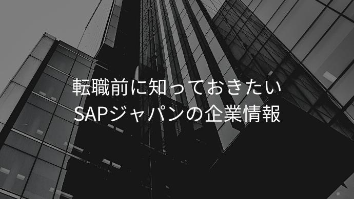 転職前に知っておきたいSAPジャパンの企業情報