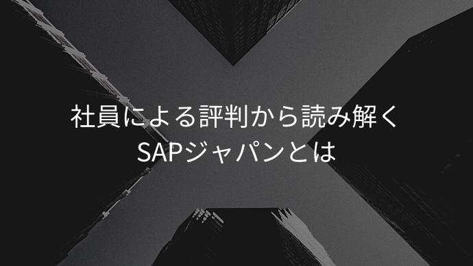 社員による評判から読み解くSAPジャパンとは