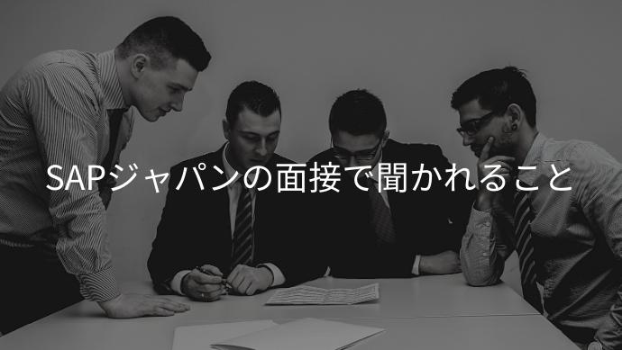 SAPジャパンの面接で聞かれること