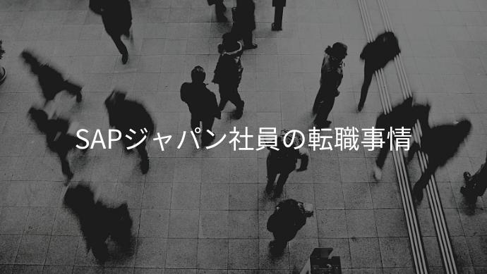 SAPジャパン社員の転職事情