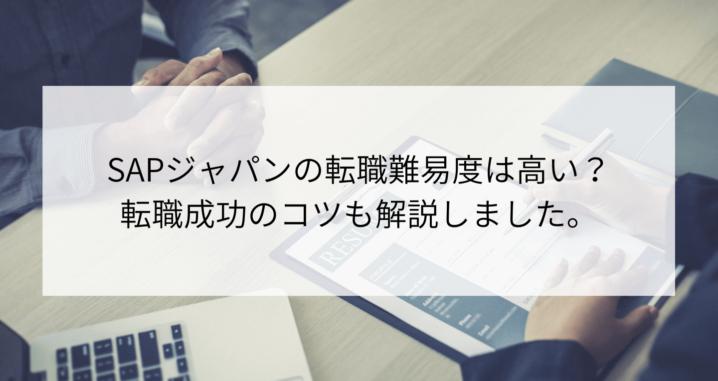 SAPジャパンの転職難易度は高い?転職成功のコツも解説