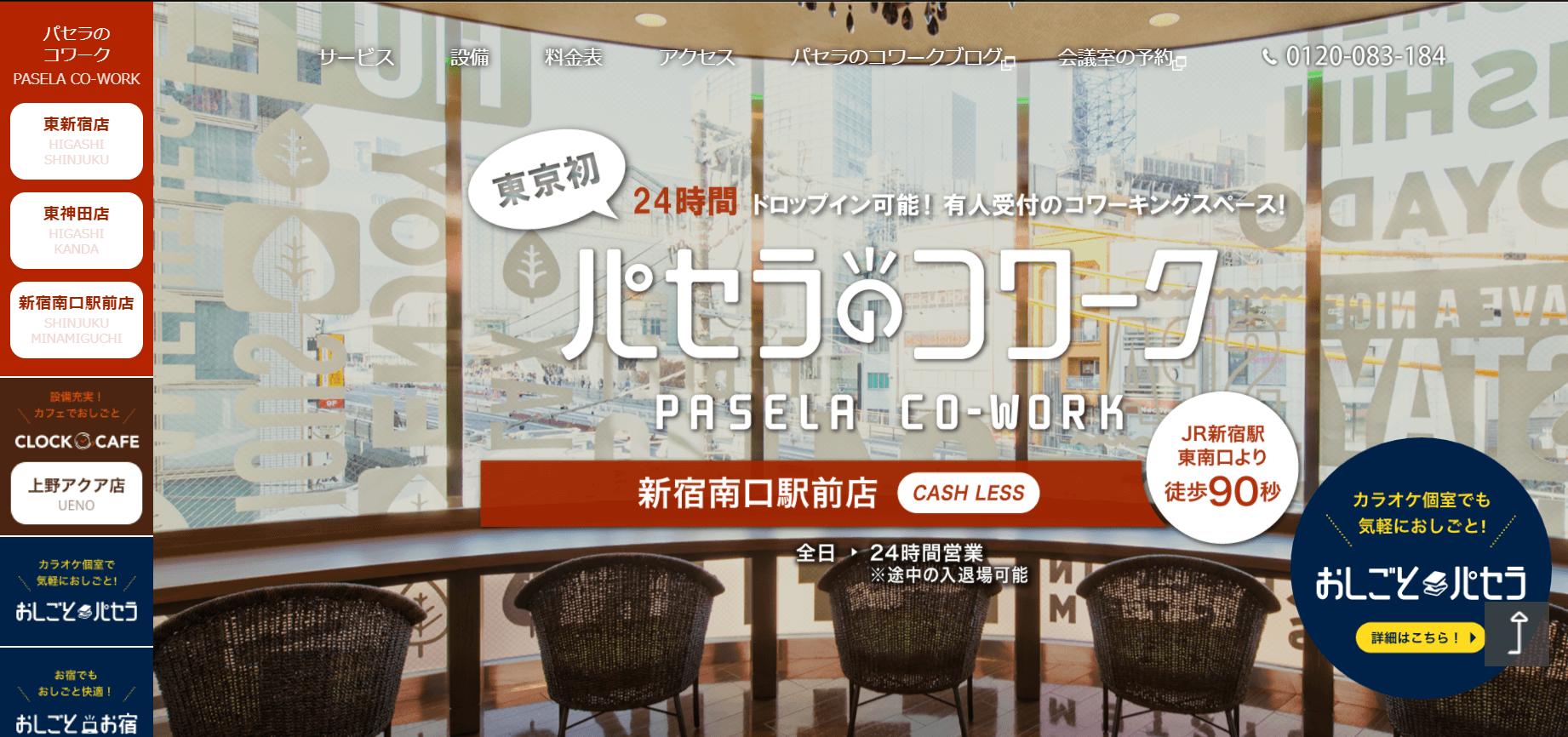 新宿区の人気おすすめコワーキングスペース パセラのコワーク新宿南口駅前店