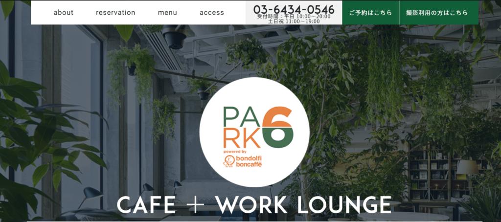 港区の人気おすすめコワーキングスペース PARK6(パークシックス)