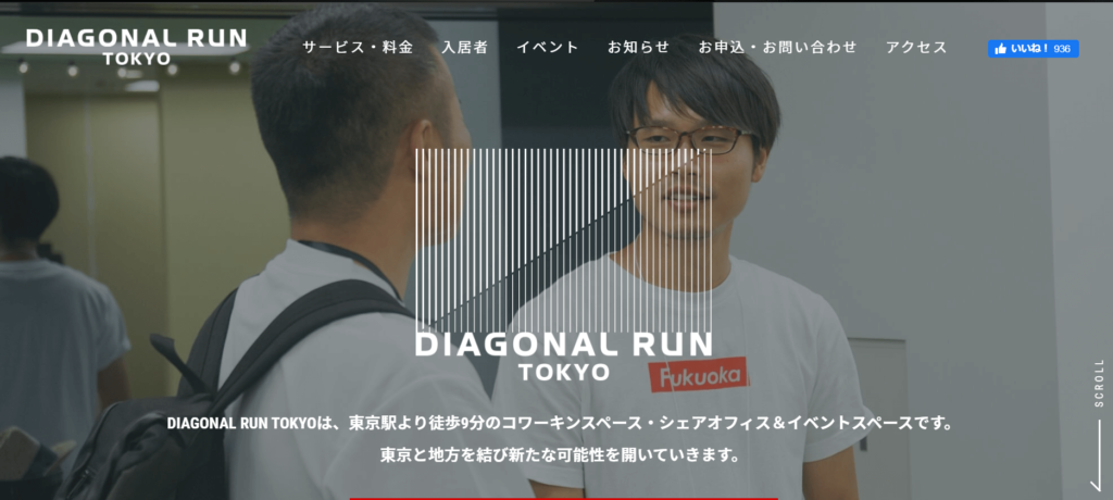 中央区のおすすめコワーキングスペース DIAGONAL RUN TOKYO
