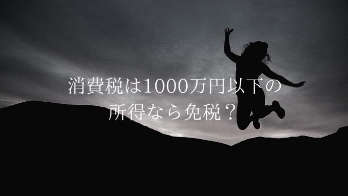 消費税は1,000万円以下の所得なら免税?