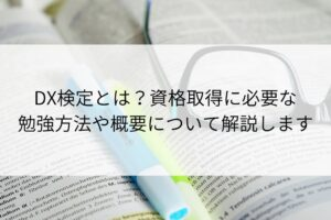DX検定とは?資格取得に必要な勉強方法・難易度・受験費用について解説