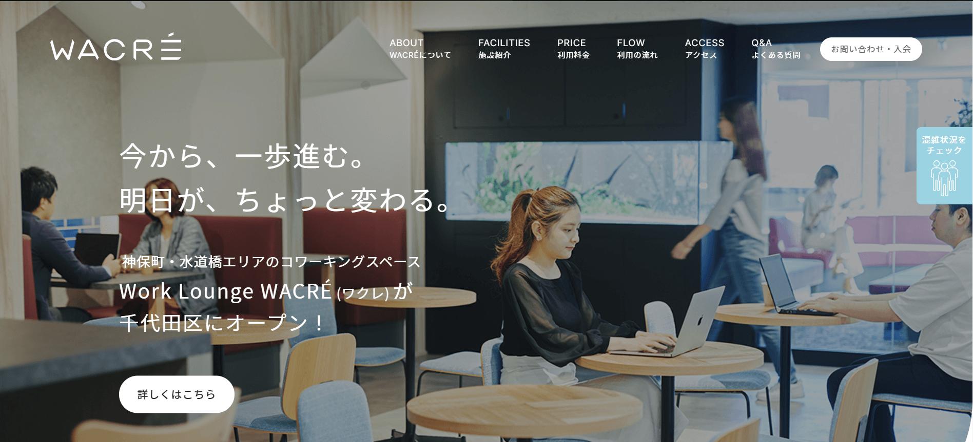 千代田区のおすすめコワーキングスペース WACRÉ(ワクレ)