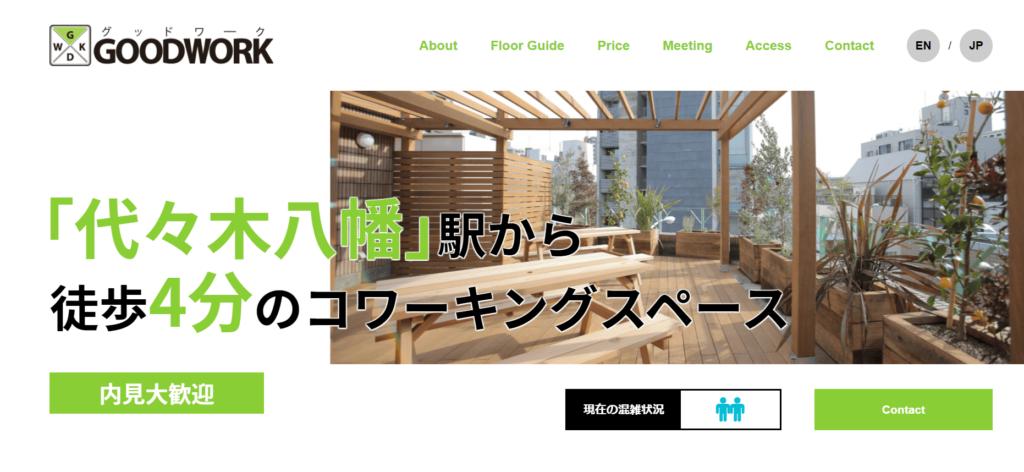 渋谷区の人気おすすめコワーキングスペースGOODWORK(グッドワーク)