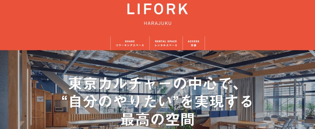 渋谷区の人気おすすめコワーキングスペースMY BASIC OFFICE 虎ノ門