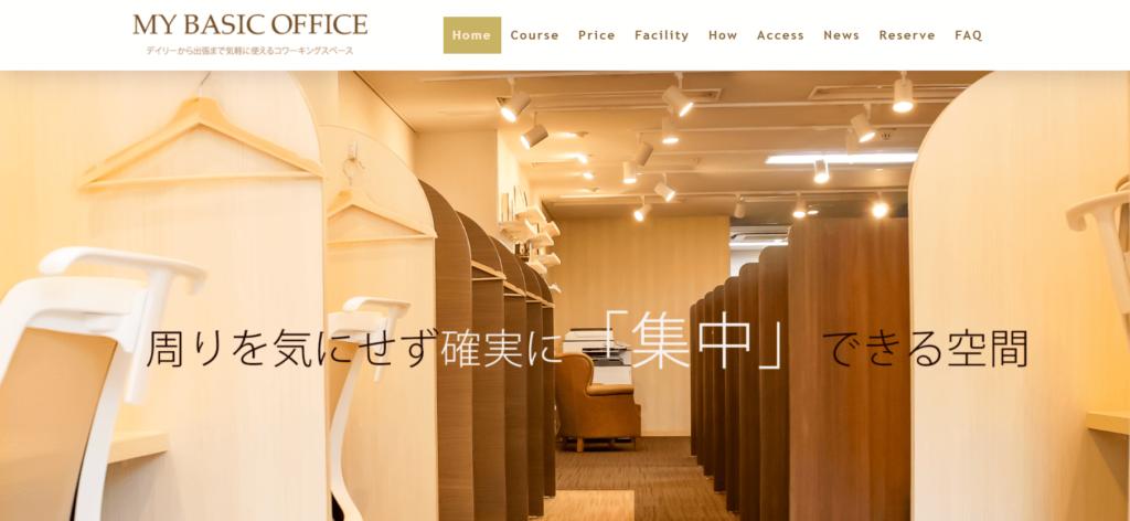港区の人気おすすめコワーキングスペース MY BASIC OFFICE 虎ノ門
